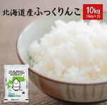 北海道産ふっくりんこ10kg