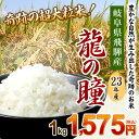 奇跡の超大粒米!!豊かな自然が生み出した奇跡のお米!岐阜県飛騨産 龍の瞳 1kg
