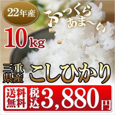 米 送料無料東海地区人気No1の コシヒカリ! 10kg米 の美味しさを味わってください。大満足な...