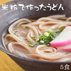 米粉 麺 うどん 日本のお米からつくった「米屋の米粉」うどん 5食入(1食130g)【小麦粉不使用】グルテンフリー 送料別 【39ショップ対応】