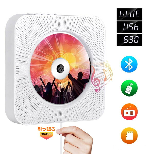 クーポン利用で4997円    cdプレーヤー壁掛け壁掛けcdお洒落ポータブルCDプレーヤーHIFIBluetooth高音質ス