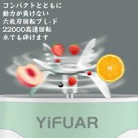 YiFUARジューサーミキサー野菜果物ジュース離乳食用栄養補充氷一台多役USB充電式2つカップ(350ML/500ML)4000mAh22000高速回転コンパクト容量目盛り付きブレンダー磁気誘導型安全機能アウトドア/旅行/出張/オフィス日本語取扱説明書