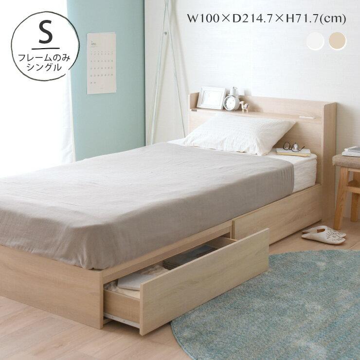 シングルベッド フレームのみ コンセント付き 収納ベッド ベッド シンプル 引き出し付 北欧 一人暮らし シンプル かわいい おしゃれ <収納付 ローベッドS Kvall(クヴェル)ベッド/FFKV100S>