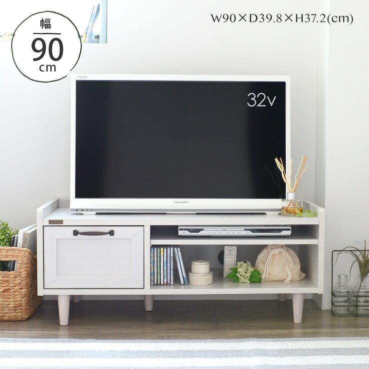 テレビ台 北欧 ローボード テレビボード コンパクト TV台 幅90cm 幅90 白 ホワイト 収納 引き出し付 かわいい おしゃれ <LUFFY/FFLU37-90L>