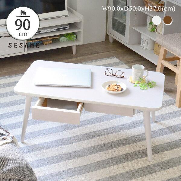 ローテーブル 引き出し 北欧 白 収納付 幅90cm センターテーブル 天然木 リビングテーブル 木製 シンプル かわいい おしゃれ テーブル <Sereno/VT4090HT>