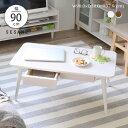 クーポン配布中♪ ローテーブル テーブル 引き出し 収納 幅90cm センターテーブル 天然木 木製 北欧 白 シンプル かわいい おしゃれ <Sereno/VT4090HT>・・・