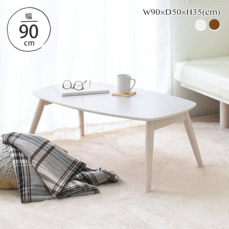 ローテーブル 折りたたみテーブル 北欧 白 90cm 完成品 センターテーブル 天然木 木製 リビングテーブル シンプル かわいい 一人暮らし おしゃれ <Sereno/VT4090>