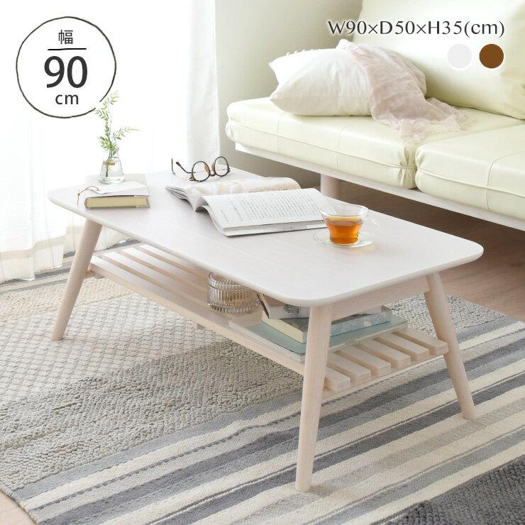 ローテーブル 折りたたみ 棚付 収納 白 北欧 収納棚 幅90cm 完成品 センターテーブル リビングテーブル 天然木 木製 一人暮らし ホワイト かわいい おしゃれ <Sereno/VT4090T>