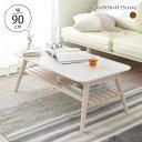 ローテーブル 折りたたみ 棚付 収納 白 北欧 収納棚 幅90cm 完成品 センターテーブル 天然木 木製 一人暮らし ホワイト かわいい おしゃれ <Sereno/VT4090T>・・・