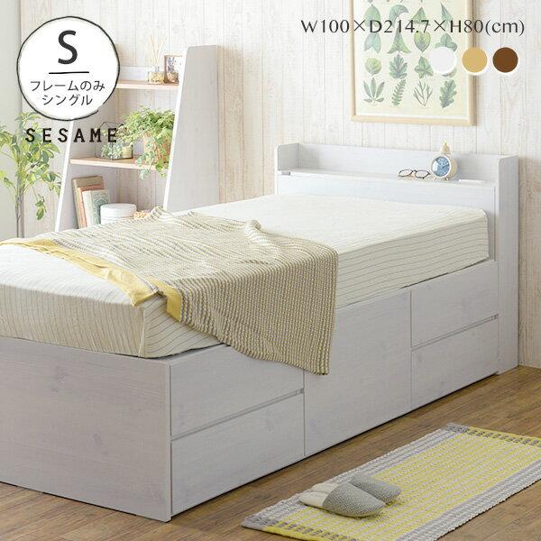 クーポン配布中 シングルベッドフレームのみコンセント付き収納ベッドベッドシンプル引き出し付北欧一人暮らしカントリーシンプルかわい