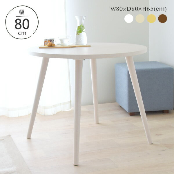 クーポン配布中♪ ダイニングテーブル 白 高さ65cm 北欧 ダイニングテーブル 単品 デスク サイドテーブル コンパクト 木製 シンプル 幅80cm おしゃれ <JELUFIE/JLF65-80T>