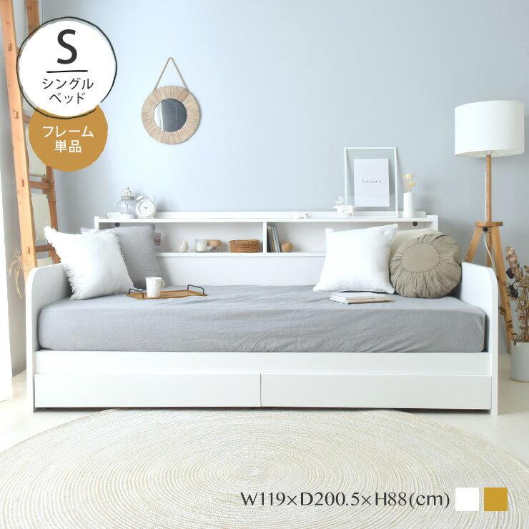 日本製 収納ベッド シングルサイズ 木製ベッド フロアベッド ローベッド ロータイプ フレームのみ コンセント付き 桐スノコ 本棚 収納付き 収納 引き出し デイベッド 北欧 ソファ型ベッド<収納付ベッド シングルタイプ フレーム単品>