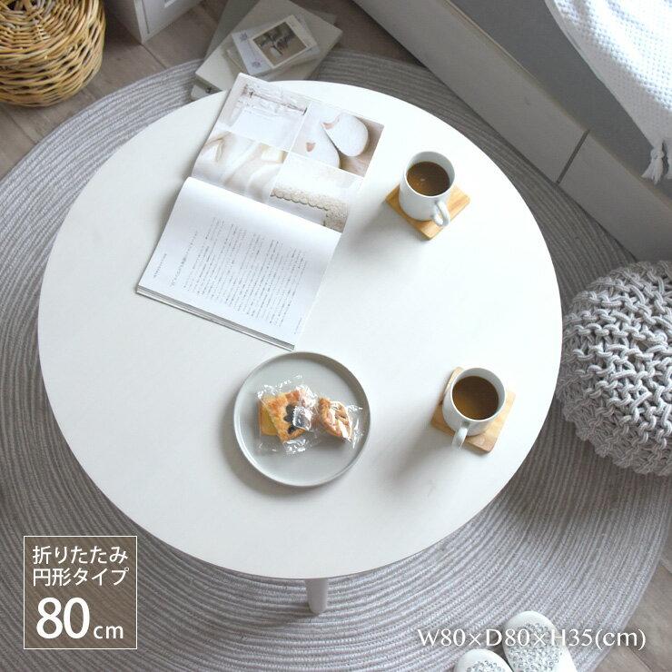 9/15(水)限定クーポン配布♪ ローテーブル テーブル 白 ホワイト おしゃれ かわいい ちゃぶ台 丸 完成品 折りたたみ 座卓 円卓 木製 北欧 白 シンプル 4人 <円形テーブル JLF35-80T WH>