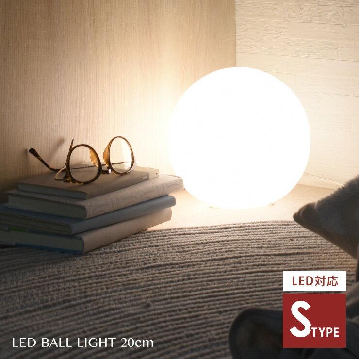 ボールランプ LED ボールライト ライト 照明 ランプ ルームライト 間接照明 寝室 フロアライト 20cm おしゃれ 丸型 ベッドサイド テーブルライト 北欧 月<ボール型ランプ20cm(Sタイプ)>