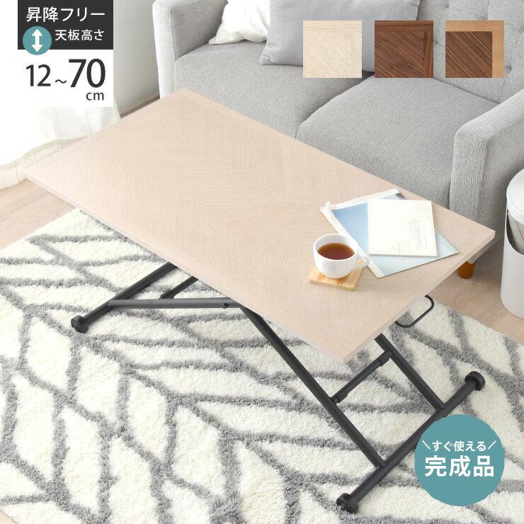 テーブル 高さ調節 昇降 完成品 デスク ローテーブル 折りたたみ センターテーブル 天然木 木製 北欧 白 シンプル ナチュラル かわいい おしゃれ 一人暮らし テーブル <昇降式テーブル:ヘリンボーン天板タイプ>