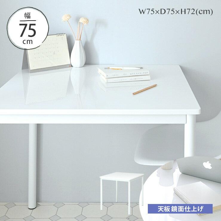 ダイニングテーブル 白 正方形 2人用 鏡面 75cm 角型 デスク ホワイト ナチュラル スチール 北欧 おしゃれ かわいい <ダイニングテーブル シュクル 正方形タイプ>