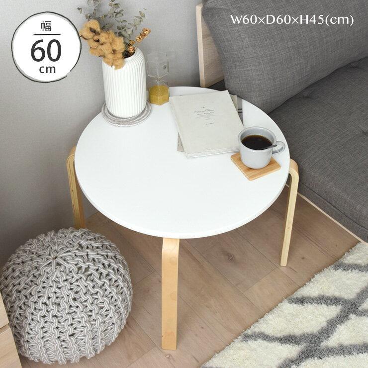 サイドテーブル 北欧 白 丸 ホワイト かわいい おしゃれ 木製 キッズ ソファ テーブル ナイトテーブル コーヒーテーブル ミニテーブル<北欧サイドテーブル>