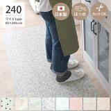 キッチンマット(60×240) 日本製 撥水 はっ水 防水 フリーカット 拭ける 北欧 木目 240 240cm おしゃれ <ワイド>