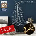 最大500円クーポン配付中♪ クリスマスツリー 120cm 北欧 おしゃれ イルミネーション ブランチツリー LED 白 ホワイト ライト ツリー クリスマス 室内 屋外 外 枝 電球 <LEDブランチツリー 120cm>