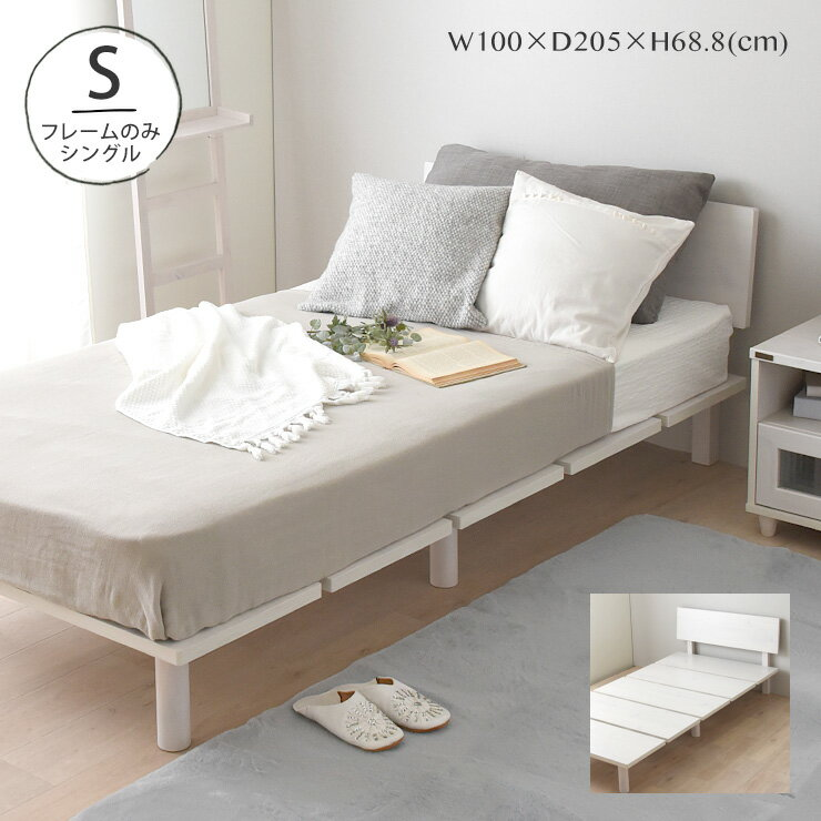クーポン配布中♪ 【現在庫限り】 ベッド ベッドフレーム シングル すのこベッド おしゃれ かわいい 木製 シンプル 北欧 シンプル シングルベッド フレーム フロアベッド 白 ホワイト フレーム 一人暮らし <スフレーベッドS Souffle>