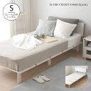 ベッド ベッドフレーム シングル すのこベッド おしゃれ かわいい 木製 シンプル 北欧 シンプル シングルベッド フレーム フロアベッド 白 ホワイト フレーム 一人暮らし <スフレーベッドS Souffle>