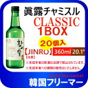 ■チャミスル クラシック 360ml【1BOX-20本】【1