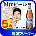 ■『眞露』ハイト|瓶ビール(330ml)ジンロ JINRO 韓国ビール...