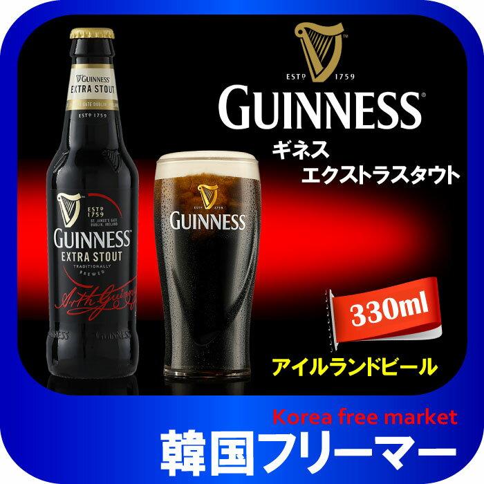 ■【黒ビール】ギネスビールエクストラスタウト330mL瓶 【1本】■[輸入ビール][海外ビール]ローストされた大麦の気配!黒ビール!父/洋酒/美味しい/韓国焼酎/安い/一番/焼肉/お酒/ビール