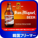 ■San Miguel/サンミゲール・スタビー 320ml【1本】■[輸入ビール][海外ビール]【フィリピン】【ビール・ビア・BEER】 洋酒/美味しい/韓国焼酎/安い/一番/焼肉/お酒