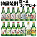 ジンロ チャミスル 360ml 20本 フレッシュ 韓国焼酎 JINRO 韓国 アルコール度数16.9%「送料無料、一部地域除く」