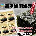 百年 海南海苔 お弁当用 (3個入りX24袋) 72個(1ケ