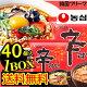 ■★基本送料無料★数量限定■農心 辛ラーメン 40個(1Box)■【あす楽】■韓国食品■韓…