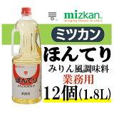 ■ミツカン ほんてり(みりん風調味料)1.8L X12個 ■ Mizkan