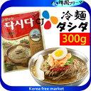 ■冷麺 ダシダ 300g■韓国だし/だしの素/だしだ/肉だし...