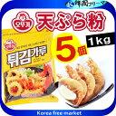 ■『オトギ』天ぷら粉(1kg)X5個■【天ぷら専用粉】【サクサク】天ぷら粉/ヘルシーでさっくり、サクサクの天ぷらが出来る米粉使用の天ぷら粉です。
