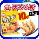 ■『オトギ』天ぷら粉(1kg)X10個1BOX■【天ぷら専用粉】【サクサク】天ぷら粉/ヘルシーでさっくり、サクサクの天ぷらが出来る米粉使用の天ぷら粉です。