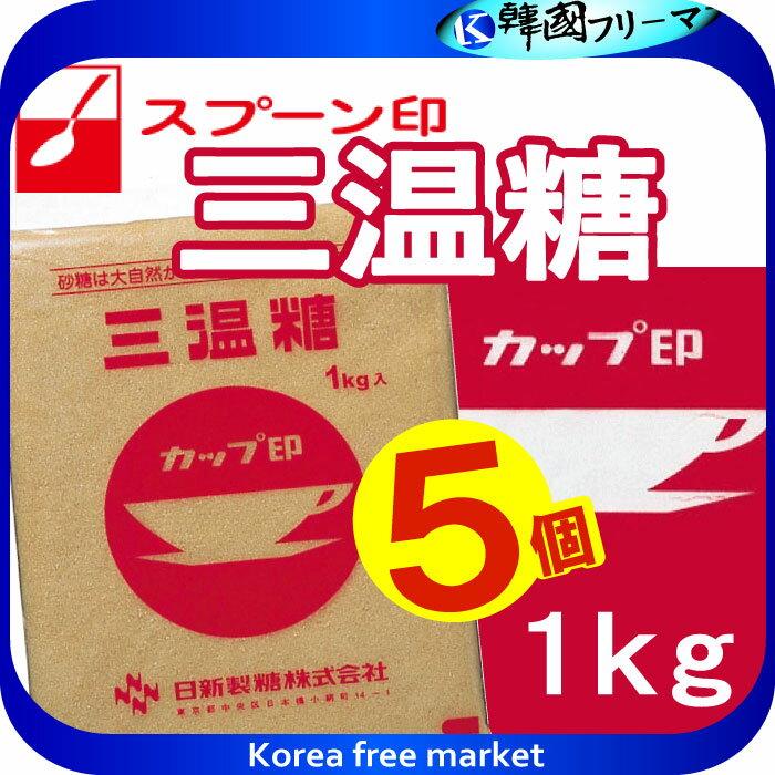 ■ カップ印 三温糖 1kgX5個【日新製糖】 ■