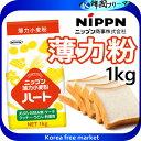 韓国フリーマーで買える「■日本製粉 ニップン ハート(薄力粉 1kg ■」の画像です。価格は190円になります。