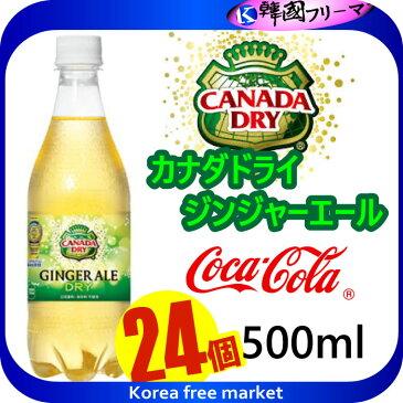 ■コカ・コーラ/カナダドライ ジンジャーエール 500ml X24個 1BOX■