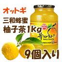 ★送料無料【三和はちみつ柚子茶1kg】ゆず茶1kg 9個 1