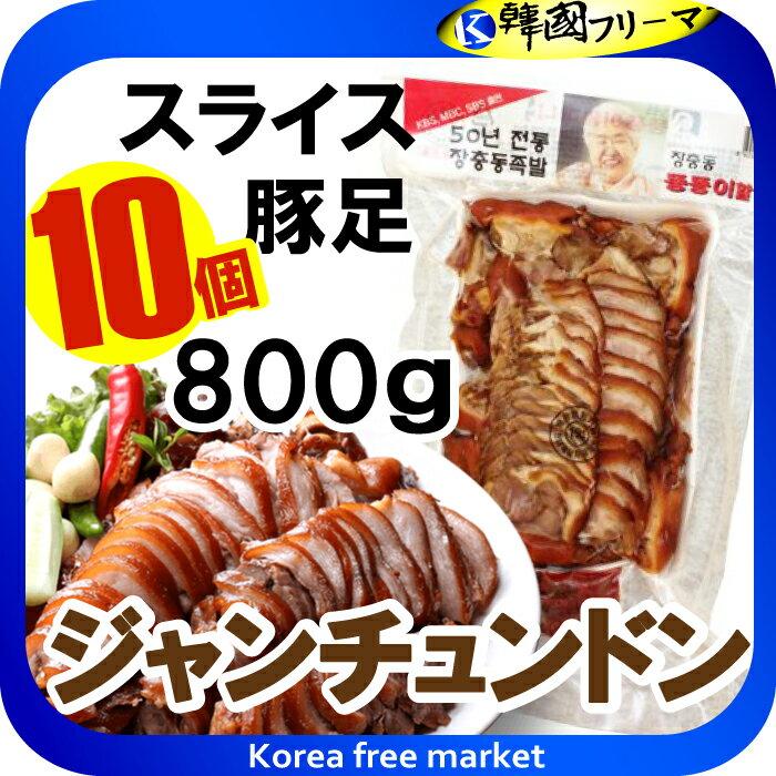 豚肉, 豚足  800gX10