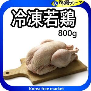 ■【冷凍】若鶏 800g■ブラジル産