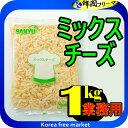 ■【冷凍】三祐 ピザ用ミックスチーズ(プレミアム) 1kg■...