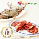 ◆冷凍◆ヤンニョムケジャン500gXカンジャンケジャン500g醤油漬け 2種類から選べる!!かに ケジャン ヤンニョムケジャン 韓国食品 韓国食材 韓国料理 ゲジャン ゲザン ケザン 1