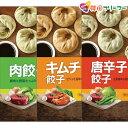FOODTREND 手作り餃子 選べる 3種セット 420g