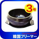 【 参鶏湯用トッペギ下皿付 トッペギ14cm(3号)】■トッペギ/土鍋/陶器/鍋