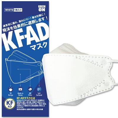 くちばし型のKF-ADマスク