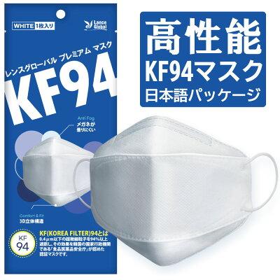 小さめサイズのKF94マスク