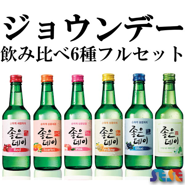 ジョウンデ—飲み比べ6種フルセット(ざくろグレープフルーツももゆずブルベリーオリジナル各360ml)韓国焼酎チャミスル