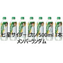 BTS x 七星サイダー ミカン 500ml 1本 メンバーランダム BTS Chilsung Cider チルソンサイダー